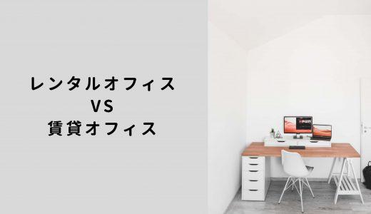レンタルオフィスの優位性(入居者にとってのコスト比較)